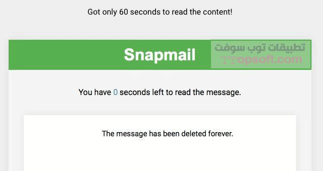كيف تجعل رسائل البريد الإلكترونى تدمر ذاتيا بعد رؤيتها