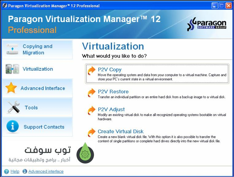 software_manufacturer_paragon_virtualization_manager_1221194_g1