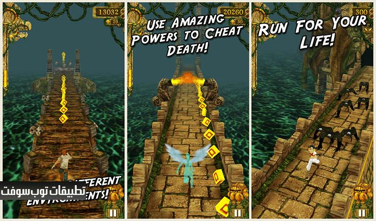Temple Run لعبة تمبل رن