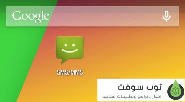 top-5-sms-apps-android-teaser