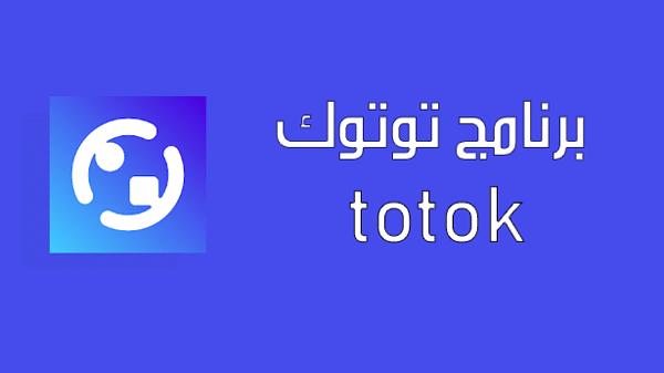 توتوك ToTok