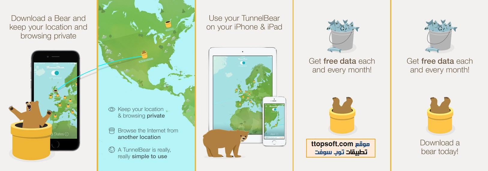 برنامج  TunnelBear VPN By TunnelBear, Inc. لفتح المواقع المحجوبة والمحظورة على اجهزة ايفون وايباد وايبود تاتش
