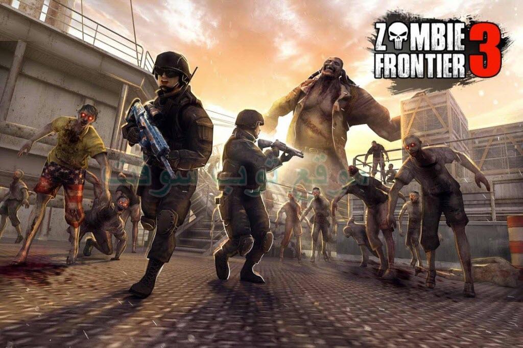 لعبة الزومبي Zombie Frontier 3