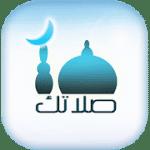 تحميل تطبيق صلاتك Salatuk (Prayer time) ولن تفوتك الصلاة لهواتف الأندرويد