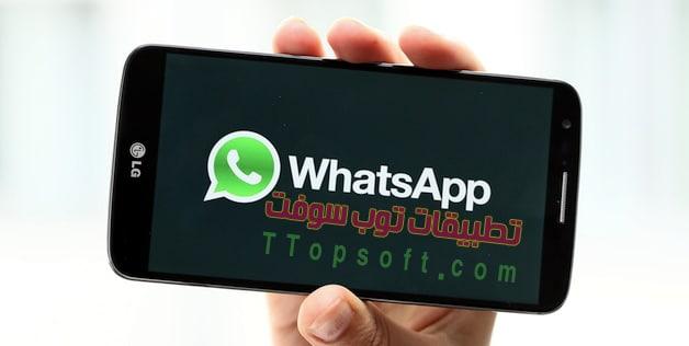 كيف تقرأ رسائل الواتساب WhatsApp بدون معرفة الراسل