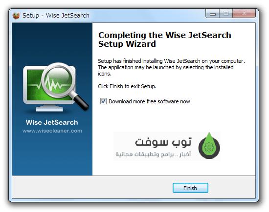 "برنامج البحث السريع ""Wise Search wisejetsearchinst.png"