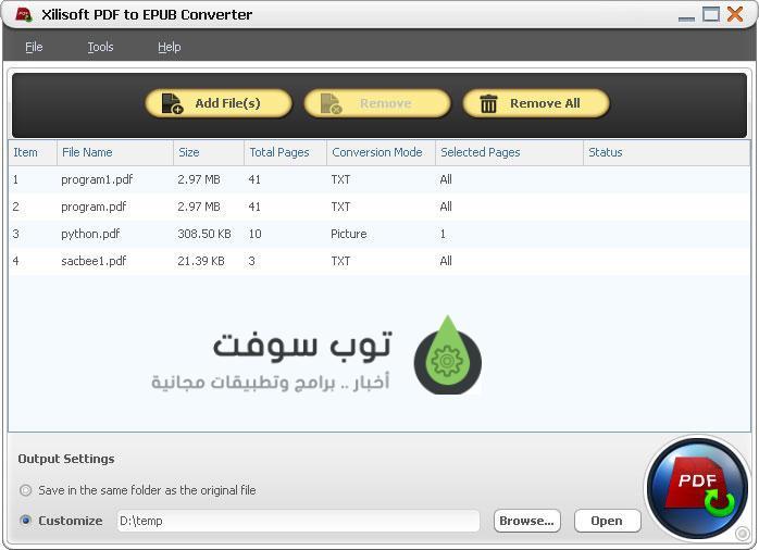 تحويل من pdf الى epub